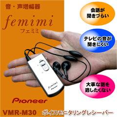 補聴器よりも手軽でしかも高音質Pioneer femimi パイオニア フェミミ VMR-M30音・声増幅器...