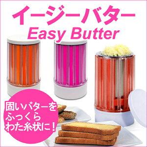 イージーバター バターフォーマー SGCEB Easy Butter バレンタインのチョコ作りにも