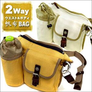 街歩きにちょうどいい、シンプルな帆布バッグです。2Way 帆布バッグ ボディバッグ ウエスト...