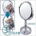 3倍拡大鏡付スタンドミラー 卓上 JM-856