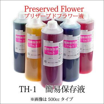 簡易保存液 TH-1 200cc プリザーブドフラワー 手作り プレゼント フラワーリース フラワーブーケ アレンジメントフラワー