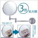 3倍拡大鏡 壁面取り付けタイプ アーム折りたたみ式 TQ-50117 ホテルミラー
