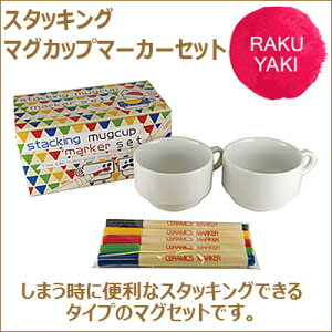 オリジナルのスタッキングマグカップが簡単に作れます♪陶器工房 らくやきシリーズ スタッキ...