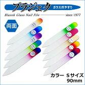 メール便OK Blazek ブラジェク ガラス爪やすり カラー Sサイズ 90mm 両面タイプ あす楽