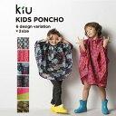 在庫処分 【メール便OK】 キウ キッズ ポンチョ K20 KiU KIDS PONCHO キッズ用レインコート 雨がっぱ