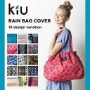 在庫処分 パッケージ無しでメール便OK KiU RAIN BAG COVER キウ レイン バッグカバー