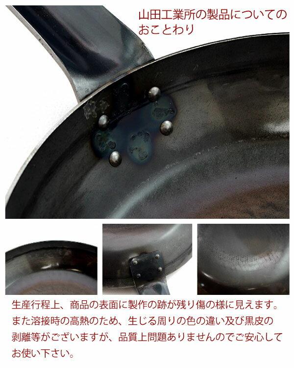 山田工業所鉄打出フライパン26cm2.3mm厚鉄製