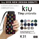 在庫処分 キウ タイニー アンブレラ K31 KiU Tiny umbrella 2016ニューデザイン 折りたたみ傘 雨天兼用