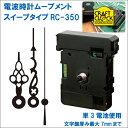 あす楽 誠時 セイジ 電波時計ムーブメント RC-350 スイープタイプ 時計針付属 クラフトクロック 文字盤厚み7mm