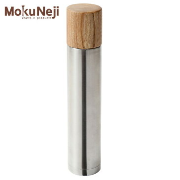 あす楽 モクネジ MokuNeji ボトルL MJ-BTL-L 360ml ヘアライン仕上げ 水筒 ステンレスボトル 魔法瓶 木製コップ ステンレス製真空保温保冷容器 オフィス 行楽 アウトドア 日本製