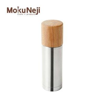 あす楽 モクネジ MokuNeji ボトルS MJ-BTL-S 200ml ヘアライン仕上げ 水筒 ステンレスボトル 魔法瓶 木製コップ ステンレス製真空保温保冷容器 オフィス 行楽 アウトドア 日本製