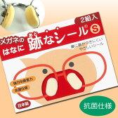 メール便OK 跡なシール S 2組入 抗菌スポンジパフ はなに 鼻に メガネの 跡が付きにくい シール 日本製