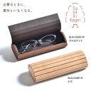 あす楽 ササキ工芸 メガネケース GLA-CASE-W/N ナラ ウォルナット 木製 眼鏡ケース インテリア おしゃれ 天然木 旭川木製クラフト