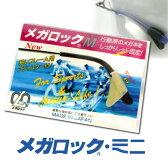 メール便OK メガロックM メガロックミニ ブラック/ブラウン/グリーン 日本製 メガネずり落ち防止