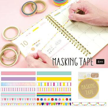 メール便OK マスキングテープ 4mm 15色 単品販売 マステ おしゃれ 可愛い ラッピング スケジュール帳 W02-MK-T0065〜79 W02-MK-T0097 ワールドクラフト あす楽