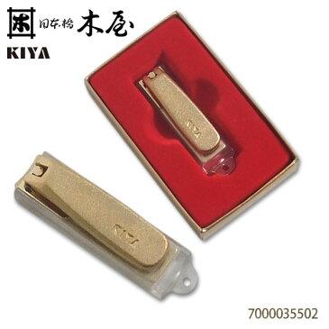メール便OK 木屋 KIYA 爪切 金 7000035502 日本製 ツメきり 金メッキ 爪きり 爪切り つめ切り メンズ グルーミング ネイルケア 刃物の木屋