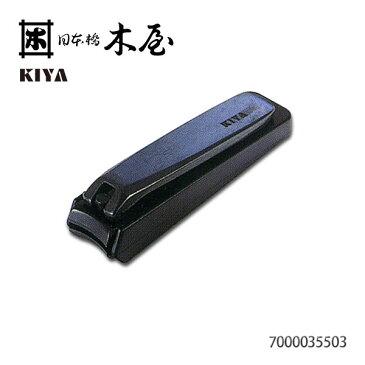 メール便OK 木屋 KIYA 爪切 黒 大 日本製 7000035503 ツメきり 爪きり 爪切り つめ切り メンズ グルーミング ネイルケア 刃物の木屋