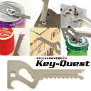 メール便OK ツカダ Key-Quest キークエスト 鍵型便利ツール 6in1 関の刃物 プルタブ起こし マイナスドライバー ナット回し 糸切り カートンオープナー 栓抜き