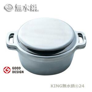 ハルムスイ KING 無水鍋 24cm 日本製 両手鍋 ガス IH対応 6.5合炊き 炊飯 HAL ムスイ アルミ 無水料理