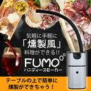 ハンディスモーカー FUMO 燻製器 電池式 コンパクト く...