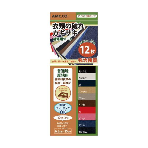 【メール便OK 】 衣類の破れ・かぎざき用補修シート 12枚セット(10色) 日本製 かぎ裂き 修理 服 破れ