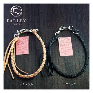 あす楽 パーリィー PARLEY バイカーシリーズ 四つ編み MA-03 ウォレットコード ヌメ革 エイジング レザー タンニンなめし牛革 メンズ ウォレットチェーン