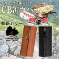 姫路レザーガス缶カバーファスナータイプCB缶カバーガスボンベカバーカセットボンベカバー本革cb缶キャンプアウトドア日本製
