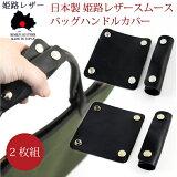 姫路レザー バッグ ハンドルカバー 2枚組 本革 持ち手カバー 日本製 ハンドルグリップ バッグハンドルカバー バッグ用アクセサリー