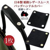 姫路レザー バッグ ハンドルカバー 1枚 単品販売 本革 持ち手カバー 日本製 ハンドルグリップ バッグハンドルカバー バッグ用アクセサリー