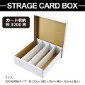 ストレージカードボックス約3200枚のカードを収納トレーディングカードケーストレカ収納日本製ストレージボックス