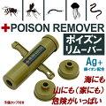 日本製ポイズンリムーバーカップ2個付き銀イオン配合カーキ強力吸引ハチアブヘビムカデヤブ蚊ヒル対策