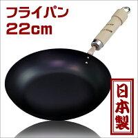 リバーライト極ROOTSシリーズ鉄フライパン22cmIH対応日本製