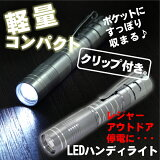 LED コンパクトハンディライト クリップ付き 停電 防災 アウトドアに!