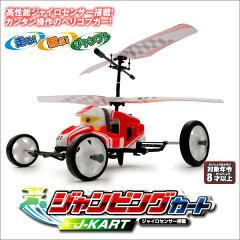 飛ぶ!・走る!ジャンプ!驚きの3アクション!!京商ラジコン EGG ジャンピングカート J-KAR...