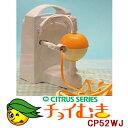 軽い力で簡単皮むき!フルーツいっぱい食べよう!手動式 フルーツ皮むき機 チョイむき CP52WJ
