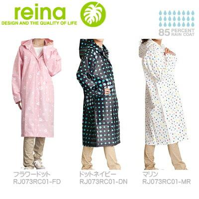 雨の日が楽しみになるレインコート!reina 85% Rain Coat Ver.7 レイナ 85パーセント ...