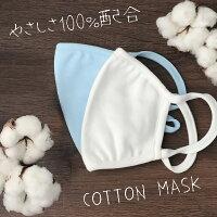 ポイント5倍コットンマスク3枚入ホワイトブルーマスク荒れ防止コットン100%耳が痛くなりにくい息がしやすい男女兼用綿肌荒れ敏感肌洗える繰り返し使用ポイント消化