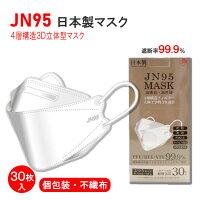 JN95日本製使い捨てマスク日本製不織布マスク個包装3D立体型スタイリッシュデザインN95マスク同等4層構造息がしやすい口紅つかないホワイト30枚セット小顔効果