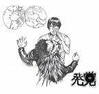 王様ハろばノ耳 / 発覚