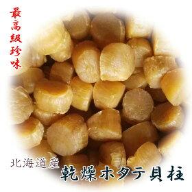北海道産SAサイズ1KG240-340粒入送料無料乾燥貝柱乾燥貝柱乾燥帆立ホタテ貝柱乾燥干し帆立貝柱