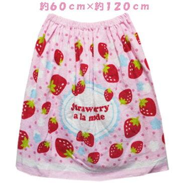 女の子 ストロベリードット シャーリング 巻きタオル ラップタオル 綿100%  ピンク  約60cm×約120cm プール、海、水泳、プール開き、子供服、子供、キッズ
