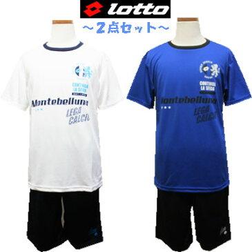 Lotto(ロット)  〜2点セット〜 男児 メッシュ 半袖Tシャツスーツ  オフホワイト+ネイビー、ブルー+ブラック 140cm、150cm、160cm  子供、キッズ、男の子 【RCP】