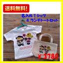 楽天shop限定!! 名入れランチトート×名入れTシャツセット ver1