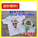 楽天shop限定!! 名入れランチトート×名入れTシャツセット ver2 送料無料
