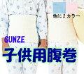 【GUNZEグンゼキッズ】子供用腹巻サックスピンクホワイトキッズ(100〜110サイズ、120〜130サイズ)