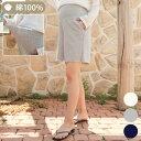 綿100% マタニティ ショートパンツ ポケット付き 切りっぱなし 薄手 スウェット 4分丈 パジャマ ズボン ルームパンツ 無地 ワイド ハーフパンツ 妊婦服 メール便可/SBP12014