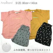 【Ampersand】リラックス・半袖パジャマ