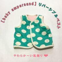 【babyampersand】リバーシブルベスト水玉