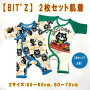 【BIT'Z】2枚セット肌着トップ