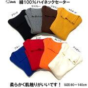 【GARACH】綿100%ハイネックセーターtop